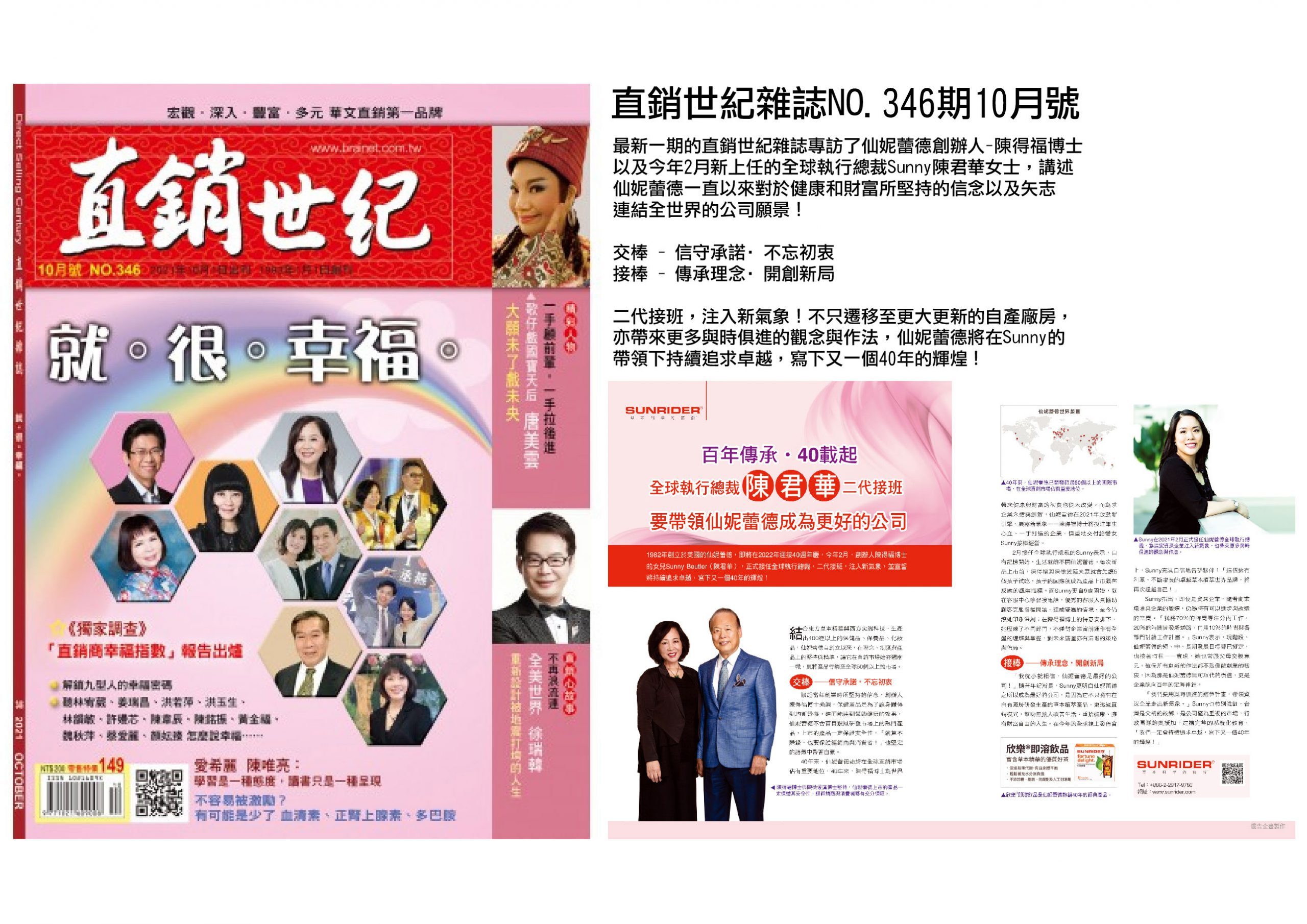 Dr. Tei-Fu Chen and Sunny Beutler Interviewed by Direct Selling Century Magazine